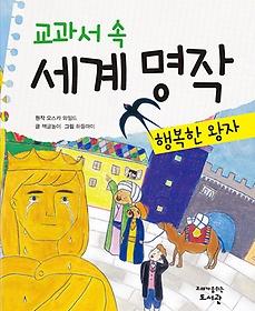 교과서 속 세계 명작 - 행복한 왕자