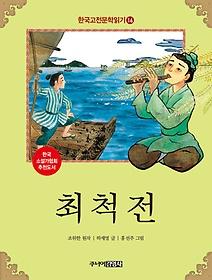 한국 고전문학 읽기 16 - 최척전