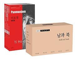 바이링궐 에디션 한국 대표 소설 110 - 6