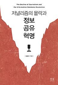 저널리즘의 몰락과 정보 공유 혁명 (무선)
