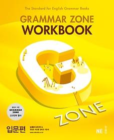"<font title=""능률 Grammar Zone Workbook 그래머존 워크북 입문편"">능률 Grammar Zone Workbook 그래머존 워크...</font>"