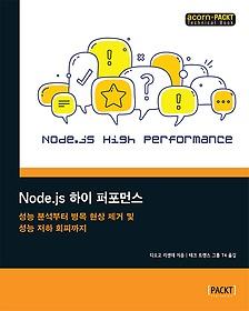 Node.js 하이 퍼포먼스