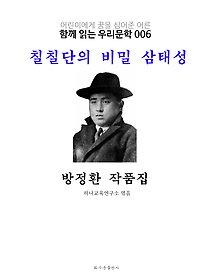 칠칠단의 비밀 삼태성 방정환 작품집 : 함께 읽는 우리문학 006
