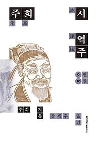 주희시 역주 9,10