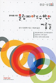 올림피아드 수학의 지름길 중급 (상)