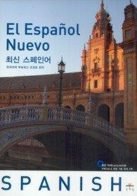 최신 스페인어