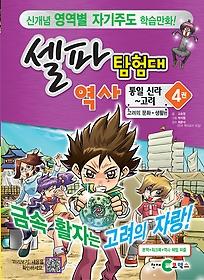 셀파 탐험대 역사 - 통일 신라~고려 4