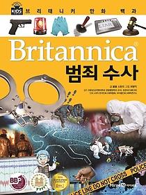 브리태니커 만화 백과 - 범죄 수사