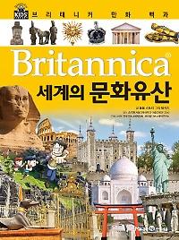 브리태니커 만화 백과 - 세계의 문화 유산