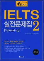 All about IELTS 실전문제집 2 - Speaking