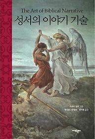성서의 이야기 기술