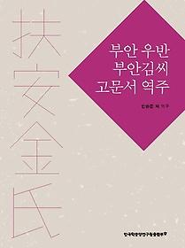 부안 우반 부안김씨 고문서 역주