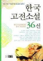 한국 고전소설 36선
