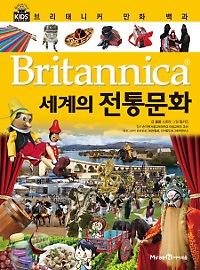 브리태니커 만화 백과 - 세계의 전통 문화