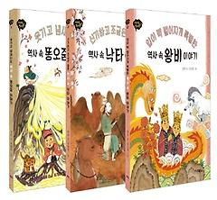 이야기 역사왕 시리즈 1~3권 세트