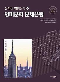 유희태 영미문학 4 - 영미문학 문제은행