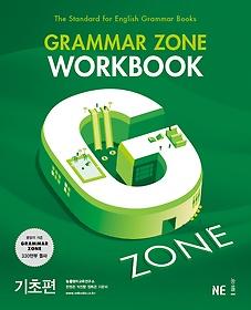 "<font title=""능률 Grammar Zone Workbook 그래머존 워크북 기초편"">능률 Grammar Zone Workbook 그래머존 워크...</font>"