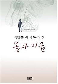 (전통철학과 의학에서 본) 몸과 마음