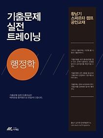 2017 기출문제 실전 트레이닝 행정학