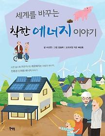 세계를 바꾸는 착한 에너지 이야기