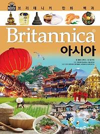 브리태니커 만화 백과 - 아시아