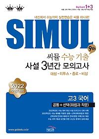 "<font title=""Simul 씨뮬 9th 수능기출 사설 3년간 모의고사 고 3 국어 (2021)"">Simul 씨뮬 9th 수능기출 사설 3년간 모의...</font>"