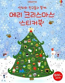 """<font title=""""산타와 친구들과 함께 메리 크리스마스 스티커북"""">산타와 친구들과 함께 메리 크리스마스 스...</font>"""