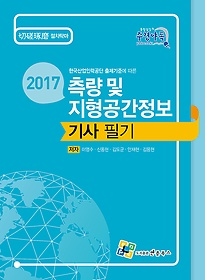 2017 측량 및 지형공간정보기사 필기