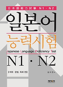 일본어능력시험 JLPT N1 N2