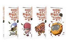 영문법 판타지 소설책 1~4권 세트