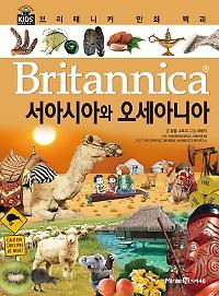 """<font title=""""브리태니커 만화 백과 - 서아시아와 오세아니아"""">브리태니커 만화 백과 - 서아시아와 오세아...</font>"""