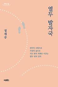 열두 발자국 (큰글자책)