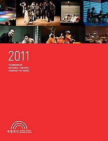 국립극단연감 (2011)