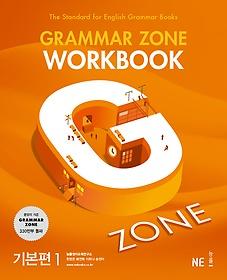 "<font title=""능률 Grammar Zone Workbook 그래머존 워크북 기본편 1"">능률 Grammar Zone Workbook 그래머존 워크...</font>"