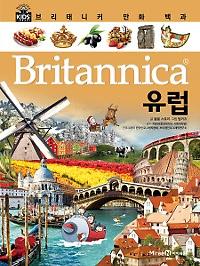 브리태니커 만화 백과 - 유럽