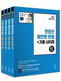 2021 전효진 올인원 헌법+기출 600제
