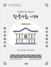 한국사회 이해 - 심화 탐구활동