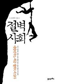 절벽사회 : 대한민국은 지금 절벽에 서 있다