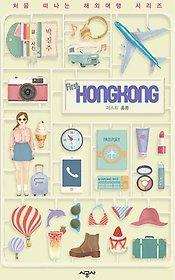퍼스트 홍콩