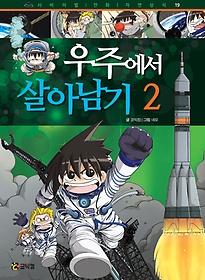 우주에서 살아남기 2
