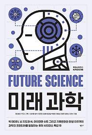 미래과학 FUTURE SCIENCE