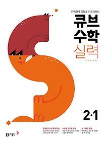 """<font title=""""큐브수학S 실력 standard 초등수학 2-1 (2021년용)"""">큐브수학S 실력 standard 초등수학 2-1 (20...</font>"""