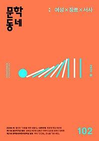 문학동네 (계간) 2020 봄호