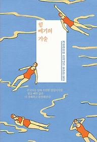 힘 빼기의 기술 : 카피라이터 김하나의 유연한 일상