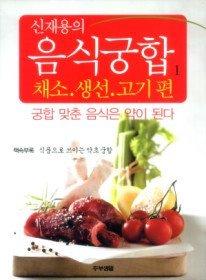 신재용의 음식궁합 1