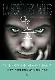 악의 숲 :장 크리스토프 그랑제 장편소설