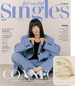 싱글즈 Singles (월간) 4월호 B형 + [부록] 아비브 크림 코팅 마스크 톤업 솔루션(17gx5ea)