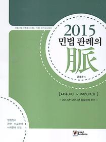 2015 민법 판례의 맥