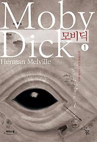 모비딕 1 (큰글자책)