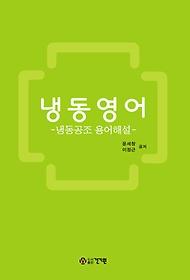 냉동영어 (2013)